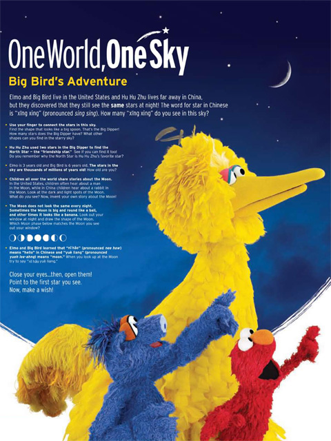 One World One Sky